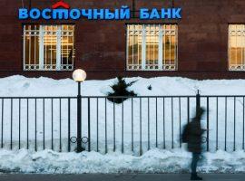 Суд Лондона принял иск Baring Vostok к акционерам банка «Восточный»