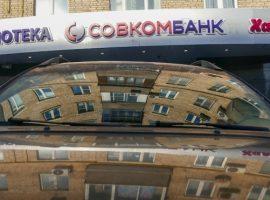 Совкомбанк предупредил инвесторов о риске из-за «особого надзора» ЦБ