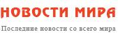 Последние новости Ростова и мира за сегодня